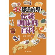 47都道府県・伝統調味料百科 [事典辞典]