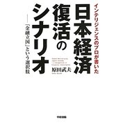 インテリジェンスのプロが書いた日本経済復活のシナリオ―「金融立国」という選択肢 [単行本]