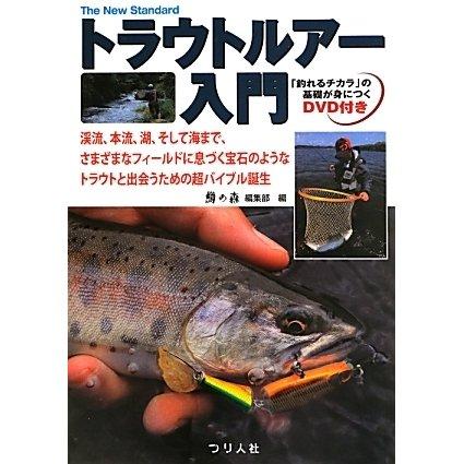 トラウトルアー入門(The New Standard Book〈3〉) [単行本]