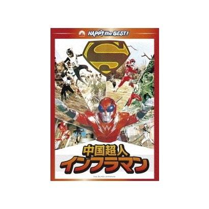 中国超人インフラマン (ハッピー・ザ・ベスト!) [DVD]