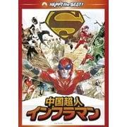 中国超人インフラマン (ハッピー・ザ・ベスト!)