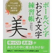 ボールペン字 おとな文字練習帳 [単行本]