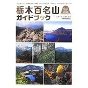 栃木百名山ガイドブック 改訂新版;第2版 [単行本]