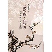 八重の桜・襄の梅―新島襄を語る〈別巻3〉 [単行本]
