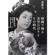 映画で知る美空ひばりとその時代―銀幕の女王が伝える昭和の音楽文化 [単行本]