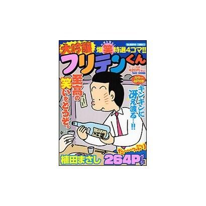 大吟醸フリテンくん(バンブー・コミックス) [コミック]