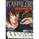 GAMBLER!(バンブー・コミックス) [コミック]
