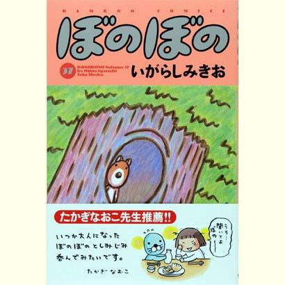 ぼのぼの 37(バンブー・コミックス) [コミック]