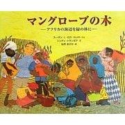 マングローブの木―アフリカの海辺を緑の林に [絵本]