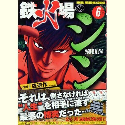 鉄火場のシン 6(近代麻雀コミックス) [コミック]