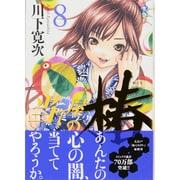 当て屋の椿 8(ジェッツコミックス) [コミック]
