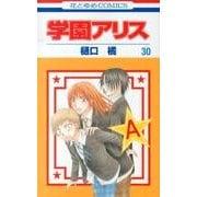 学園アリス 30(花とゆめCOMICS) [コミック]