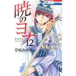 暁のヨナ 12(花とゆめCOMICS) [コミック]