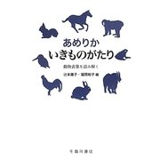 あめりか いきものがたり―動物表象を読み解く [単行本]