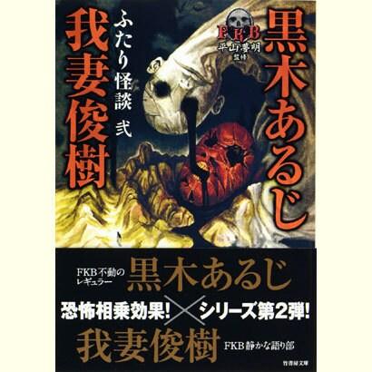 FKB ふたり怪談〈2〉(竹書房文庫) [文庫]