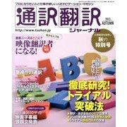 通訳翻訳ジャーナル 2013年 10月号 [雑誌]