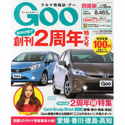 Goo(グー)四国版 2013年 10月号 [雑誌]