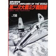 第二次大戦ミグ戦闘機(世界の傑作機 NO. 156) [ムックその他]