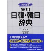 ポケット版 実用日韓・韓日辞典 [事典辞典]
