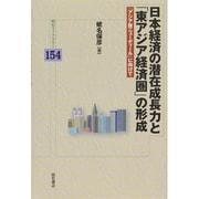 日本経済の潜在成長力と「東アジア経済圏」の形成―「アジア版ニューディール」に向けて(明石ライブラリー) [全集叢書]