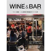 WINE&BAR-ワイン業態・バル業態の繁栄店をつくる本(旭屋出版MOOK) [ムックその他]