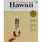 Premium Hawaii-一冊丸ごと感動的ハワイ。(エイムック 2672) [ムックその他]
