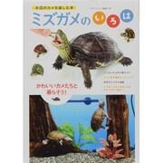 ミズガメのいろは―水辺のカメを楽しむ本(アクアライフの本) [単行本]