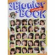 3B junior BOOK 2013 summer~sch(TOKYO NEWS MOOK 368号) [ムックその他]