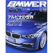 BMWER(ビマー) Vol.18-BMW Only magazine(NEKO MOOK 1950) [ムックその他]