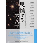 思惟する天文学―宇宙の公案を解く [単行本]