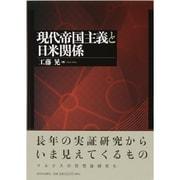 現代帝国主義と日米関係 [単行本]
