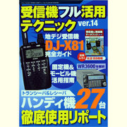 受信機フル活用テクニックver.14-ベストな受信機が見つかる(三才ムック VOL. 627) [ムックその他]