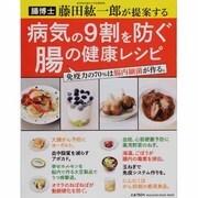 病気の9割を防ぐ腸の健康レシピ(マガジンハウスムック) [ムックその他]