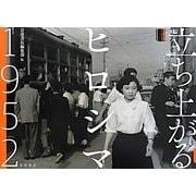 立ち上がるヒロシマ1952(岩波写真文庫アーカイヴス) [単行本]