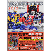 トランスフォーマージェネレーション〈2013〉 [単行本]