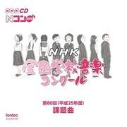 第80回(平成25年度) NHK全国学校音楽コンクール課題曲