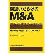 間違いだらけのM&A―転ばぬ先の統合マネジメントプラン [単行本]