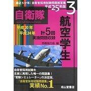 最近5か年自衛官採用試験問題解答集〈3〉航空学生〈平成25年版 [単行本]