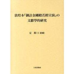 敦煌本『御註金剛般若經宣演』の文獻學的研究 [単行本]