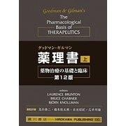 グッドマン・ギルマン薬理書〈上〉―薬物治療の基礎と臨床 原書第12版 [単行本]