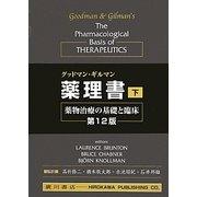 グッドマン・ギルマン薬理書〈下〉―薬物治療の基礎と臨床 原書第12版 [単行本]