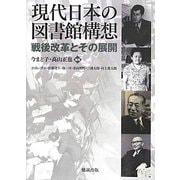 現代日本の図書館構想―戦後改革とその展開 [単行本]