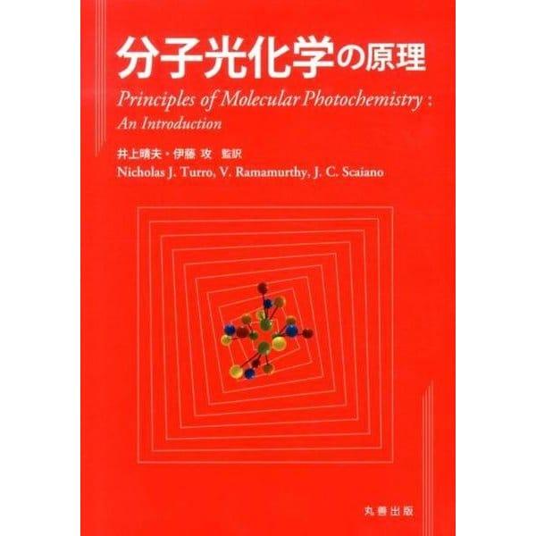 分子光化学の原理 [単行本]