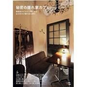 秘密の隠れ家カフェ-路地裏で探す自分だけの憩いのスペース(Grafis Mook) [ムックその他]