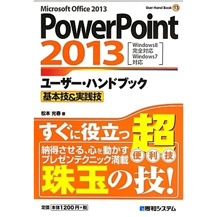PowerPoint2013ユーザー・ハンドブック―基本技&実践技(User Hand Book〈13〉) [単行本]