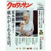 クロワッサン 2013年 8/25号 [雑誌]
