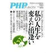 PHPアーカイブス 2013年 10月号 [雑誌]