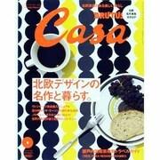 Casa BRUTUS (カーサ ブルータス) 2013年 09月号 [雑誌]