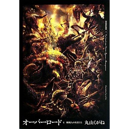 オーバーロード〈4〉蜥蝪人の勇者たち [単行本]
