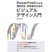 PowerPointによる理系学生・研究者のためのビジュアルデザイン入門 [単行本]